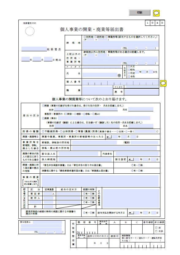 開業届 書き方 パソコン